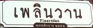 Plearn Wan